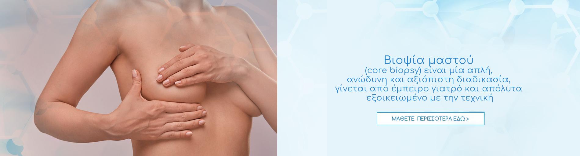 Διαδερμική Βιοψία Μαστού (FNA- Core Biopsy)